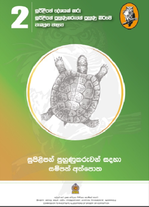 2-ciaboc-resource-book---sinhala.jpg