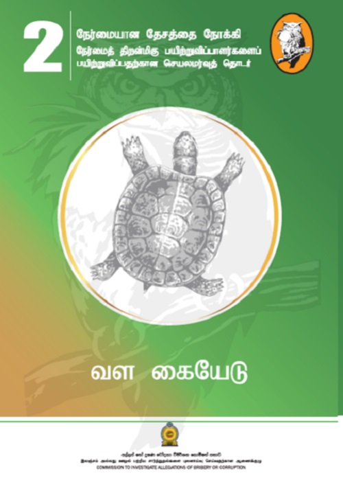 2-ciaboc-resource-book---tamil.jpg