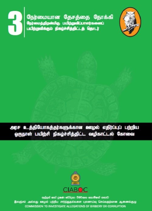 3-ciaboc-oneday-training---tamil.jpg