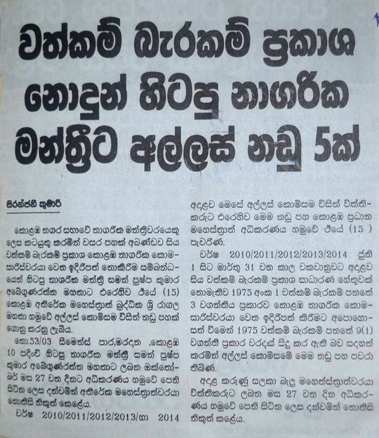 List of Synonyms and Antonyms of the Word: sinhala newspapers